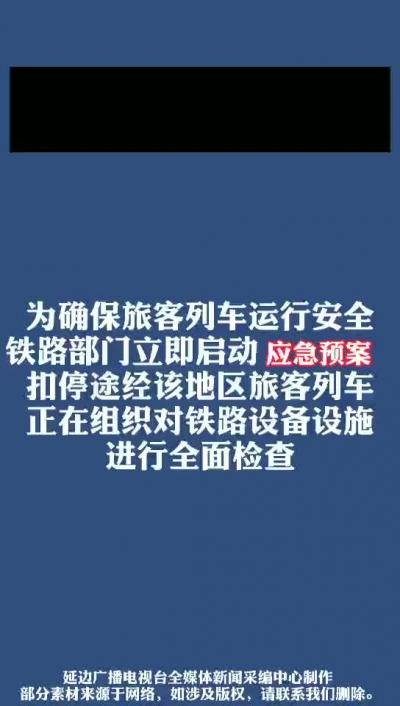 《微视频》北京铁路部门扣停途经河北唐山旅客列车