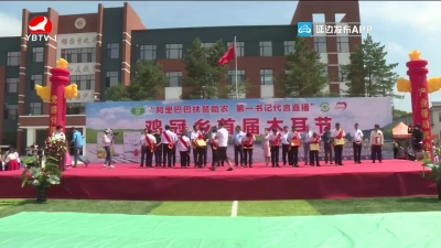 汪清县鸡冠乡大力发展黑木耳产业