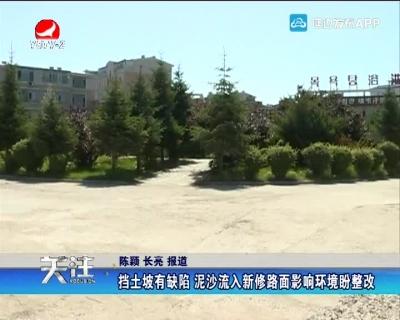 挡土坡有缺陷 泥石流入新修路面影响环境盼整改