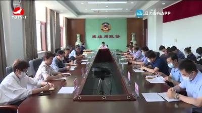 州政协召开党组(扩大)会议