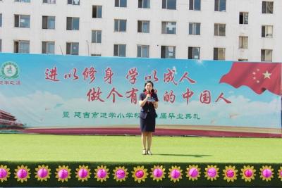 进以修身 学以成人 做个有根的中国人 ——进学小学2020届毕业典礼