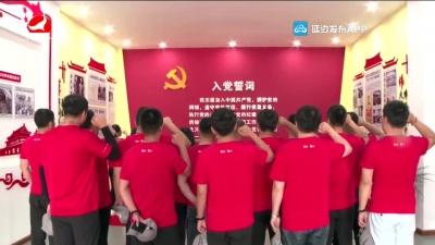 珲春:依托党建服务平台 促进非公企业良性发展