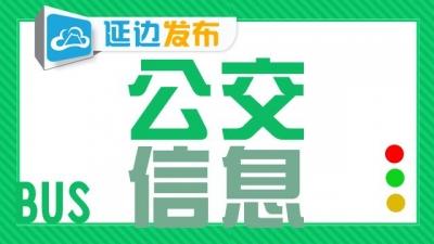 7月11日起延吉市23路公交线路有所调整