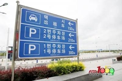 计划本周内投入使用:延吉西站站前接送客可即停即走啦!