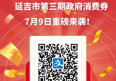 延吉第三期政府消费券7月9日开抢 使用范围有变化