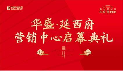 【延边发布客户端直播】华盛延西府营销中心启幕典礼