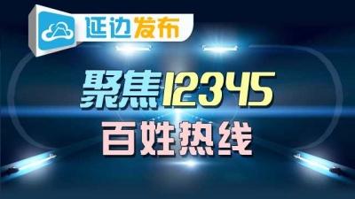 延吉市自然资源局回复12345获群众点赞