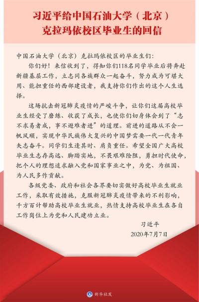 习近平回信寄语广大高校毕业生 把个人的理想追求融入党和国家事业之中 为党为祖国为人民多作贡献