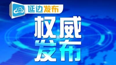 延吉对教育领域腐败和作风问题进行专项整治