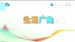 生活广角 2020-07-08