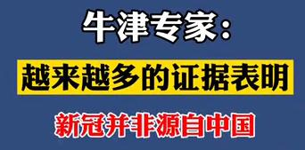 【微视频】牛津专家:越来越多的证据表明新冠并非源自中国!