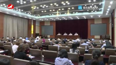 我州召开落实全省稳企业保就业金融措施工作视频会议