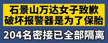 【微视频】石景山万达女子表示对不起大家:204名密接已全部隔离!