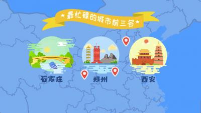 中国十大忙碌城市出炉:石家庄第一 前三没有北上广