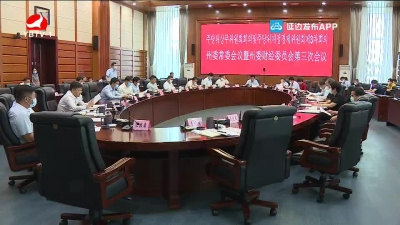 州委财经委员会召开第三次会议