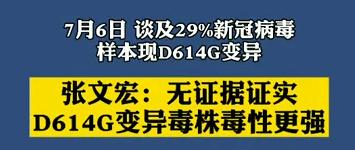 【微视频】张文宏:无证据证实D614G变异毒株毒性更强
