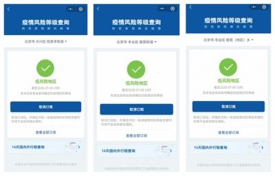 北京又有3地疫情风险降级