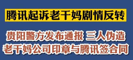 【微视频】腾讯起诉老干妈剧情反转