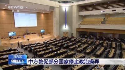 中方敦促部分國家停止政治操弄