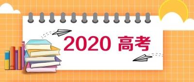 2020年高考网上咨询周时间安排出来了