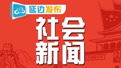 一男子离家20年 汪清县救助站帮助寻亲终团圆