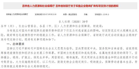 事关就业!吉林省人社厅、财政厅联合发布重要通知!