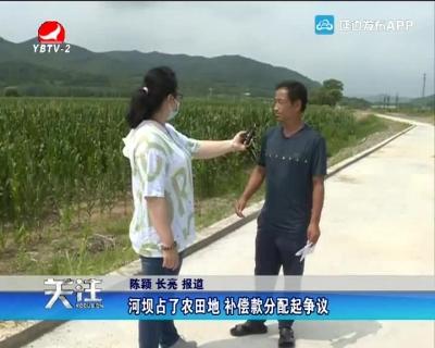 河坝占了农田地 补偿分配起争议