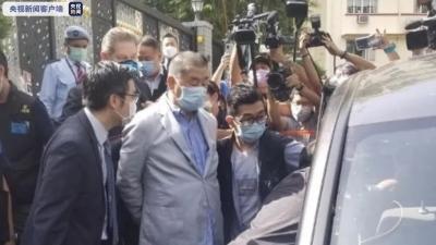现场曝光!乱港分子黎智英被捕 港警:不排除更多人被捕