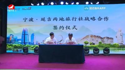 2020宁波鄞州走进延边文旅推介暨延边·宁波千人团启动仪式在延吉举行