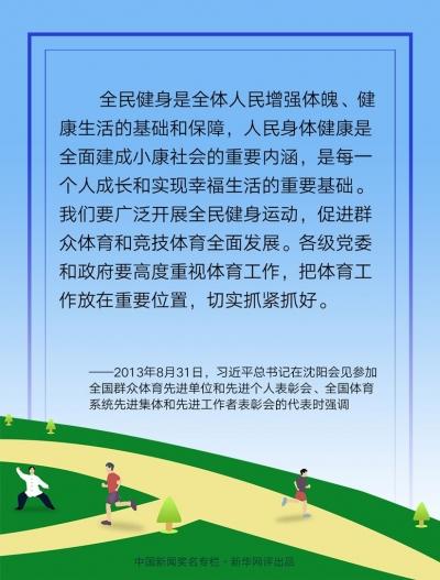 """新华网评:健身""""打卡"""" 助力小康"""