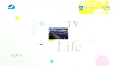 生活广角 2020-08-05