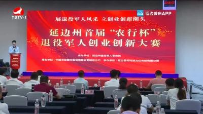 """延边州首届""""农行杯""""退役军人创业创新大赛在延吉举行"""