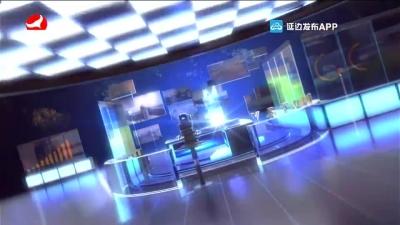延边新闻 2020-08-15