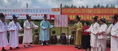 """【视频新闻】""""中国朝鲜族传统大酱文化体验基地""""揭牌仪式暨庆祝延边老年人节联欢会举行"""