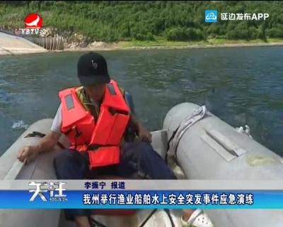我州举行渔业船舶水上安全突发事件应急演练