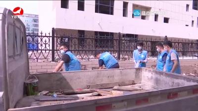 """州暨延吉市联合开展""""清除社区垃圾 创建城市文明""""志愿服务活动"""