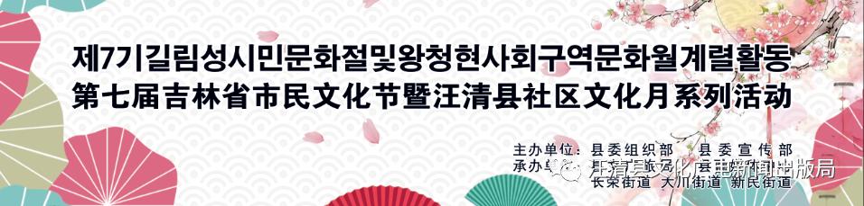 第七届吉林省市民文化节汪清县系列活动演出时间表重磅来袭