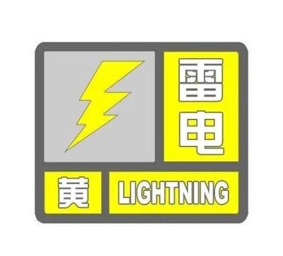 延边州气象局今日21时45分发布雷电黄色预警