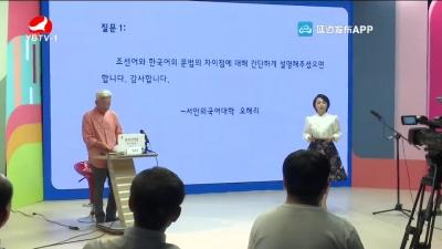 中国朝鲜语文专题系列在线讲座开讲