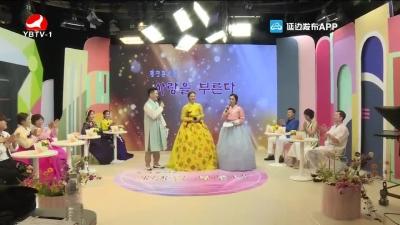 延边广播电视台广播朝鲜语频率直播老人节脱口秀音乐节目《爱的旋律》