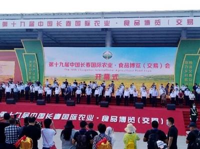 第十九届中国长春国际农业·食品博览(交易)会开幕