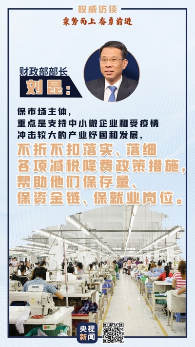 部长共话:中国经济下半年,准备这么干!