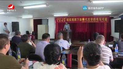 """""""山泉"""" 文友笔会 共谋文学新篇"""