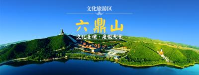 六鼎山文化旅游区这个时间段游园免费