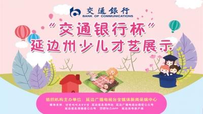 【专题】交通银行杯延边州少儿才艺展示