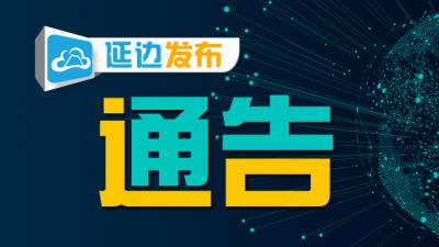 湖北荆州发布通告:禁止药店向发热人员售卖退热止咳等药品