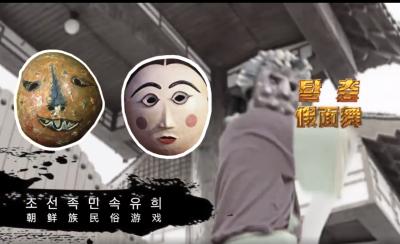 【视频】美丽中国·鲜到延边!假面舞、羌羌水月来,跳起来!