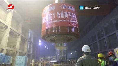 敦化抽水蓄能电站首台机组转子完成吊装
