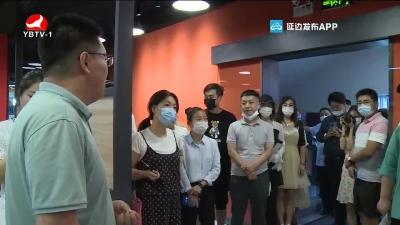 延边青年创业企业考察交流活动在延吉举行