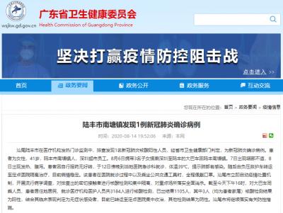 广东陆丰发现1例确诊病例,3名家属核酸检测为阳性